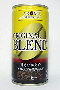 缶コーヒー AROMA EXPRESS CAFE オリジナルブレンド