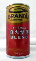 グランディア 『オリジナル直火焙煎ブレンド』