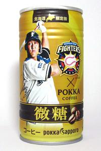 ポッカコーヒー 微糖 ファイターズ缶(北海道限定)
