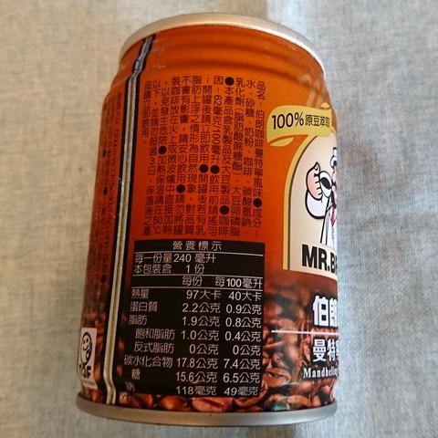 MR.BROWN 伯朗珈琲 曼特寧風味 Mandheling Blend Coffee