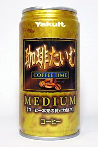 缶コーヒー ヤクルト 珈琲たいむ ミディアム(185g缶)