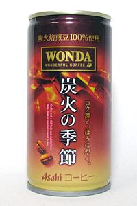 缶コーヒー ワンダ 炭火の季節