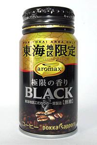 缶コーヒー 東海地区限定 aromax 極限の香り BLACK