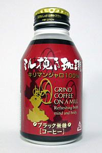 缶コーヒー ミル挽き珈琲 キリマンジャロ100%