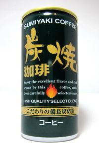 テーブルランド 炭焼コーヒー