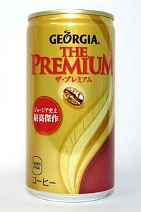 缶コーヒー ジョージア ザ・プレミアム
