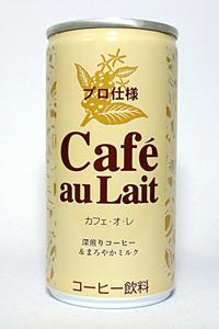 缶コーヒー プロ仕様 カフェオレ