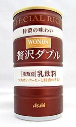 ワンダ 『贅沢ダブル 特濃の味わい』
