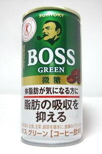 ボス グリーン(特定保健用食品)