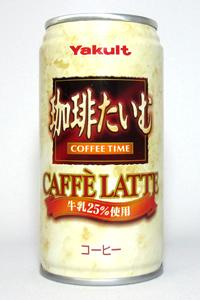 缶コーヒー ヤクルト 珈琲たいむ カフェラテ