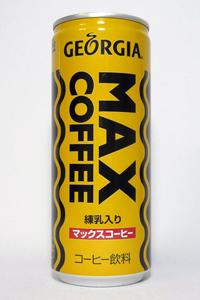 缶コーヒー ジョージア マックスコーヒー