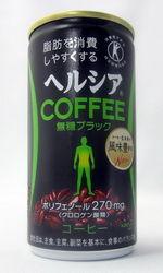花王 『ヘルシアコーヒー 無糖ブラック 2014』