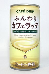 缶コーヒー 神戸ビバレッジ CAFÉ DRIP ふんわりカフェラッテ