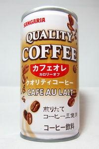 サンガリア 『クオリティコーヒー カフェオレ カロリーオフ』