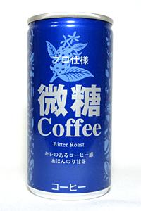 プロ仕様 微糖コーヒー