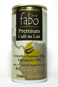 缶コーヒー fabo(ファボ)プレミアム・カフェオレ