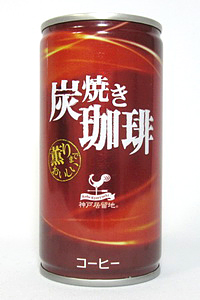 缶コーヒー 神戸居留地 炭焼き珈琲