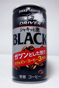 DRIVER 『シャキッと激 BLACK』