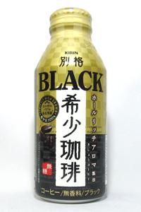 缶コーヒー キリン 別格 希少珈琲 BLACK