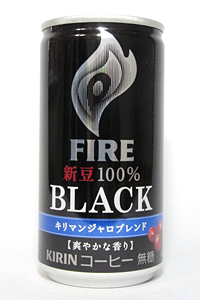 缶コーヒー キリン ファイア ブラック キリマンジャロブレンド