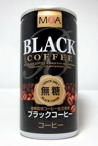 MOA 『ブラックコーヒー』
