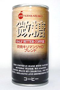 缶コーヒー 南海果工 微糖 炭焼キリマンジャロブレンド
