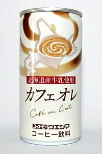 缶コーヒー ウエシマ 北海道産牛乳使用 カフェオレ