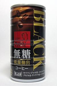 缶コーヒー チェリオ ブルース ブラック無糖