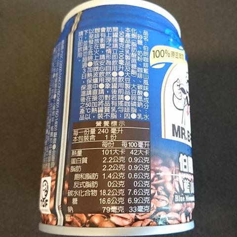 台湾 缶コーヒー 伯朗珈琲 藍山風味