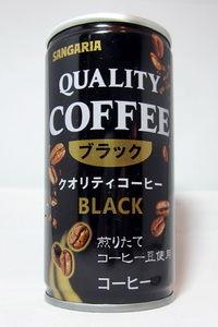 サンガリア 『クオリティコーヒー ブラック』