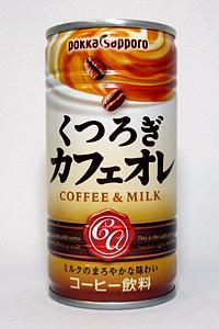 缶コーヒー ポッカサッポロ くつろぎカフェオレ(2014)