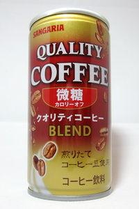 サンガリア 『クオリティコーヒー 微糖 カロリーオフ』