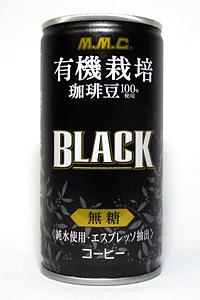 缶コーヒー MMC 有機栽培珈琲豆100%使用 ブラックコーヒー