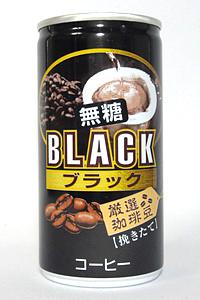 缶コーヒー サンA&デーリィ ブラック無糖