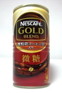 ネスカフェ 『ゴールドブレンド 微糖』