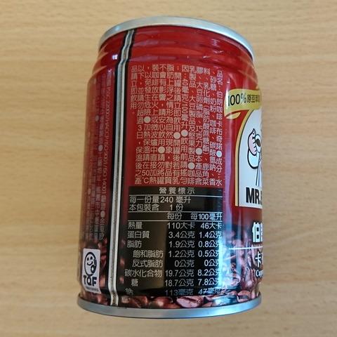 台湾 缶コーヒー 伯朗珈琲 卡布奇諾 Cappuccino Coffee