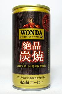 缶コーヒー ワンダ ワールドトリップ 絶品炭焼