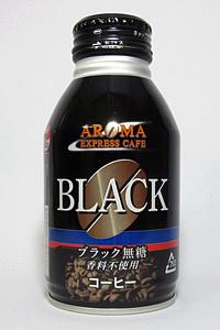 AROMA EXPRESS CAFE ブラック