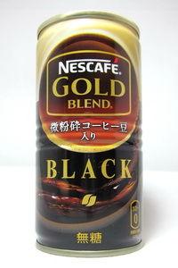ネスカフェ 『ゴールドブレンド ブラック』