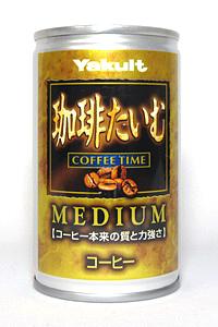 缶コーヒー ヤクルト 珈琲たいむ MEDIUM