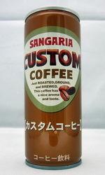サンガリア 『カスタムコーヒー』
