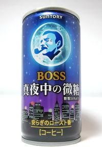 ボス 『真夜中の微糖』