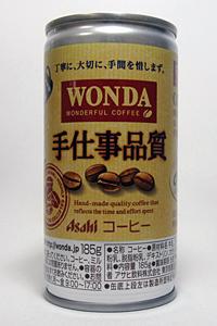 缶コーヒー ワンダ 手仕事品質