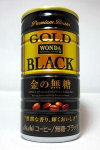 ワンダ 『金の無糖』