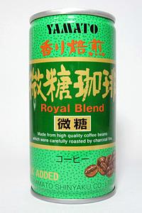 缶コーヒー 大和新薬 微糖珈琲