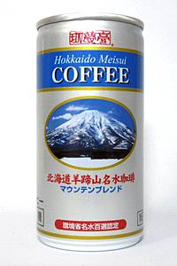 缶コーヒー 珈夢亭 北海道羊蹄山名水珈琲 マウンテンブレンド 無糖
