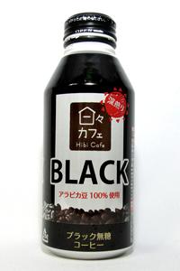 缶コーヒー 日々カフェ ブラックコーヒー