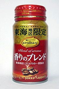 缶コーヒー 東海地区限定 アロマックス 香りのブレンド