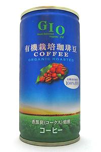 GIO 有機栽培珈琲豆 香黒炭(コークス)焙煎(2015)