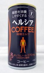 花王 『ヘルシアコーヒー 微糖ミルク』